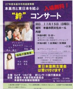 絆コンサート 001