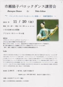 バロックダンス 001