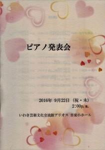 ピアノ発表会 001