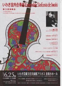 いわき室内合奏団 001